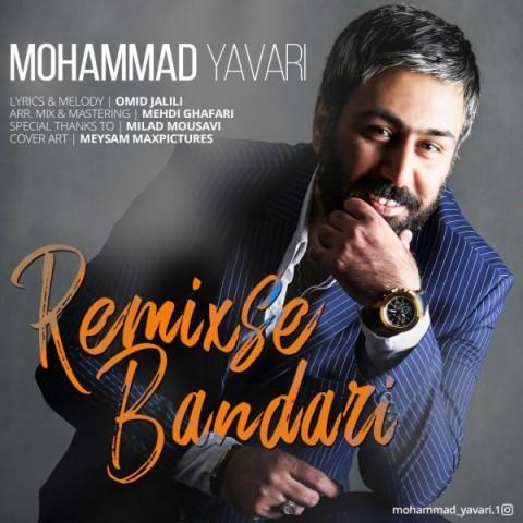 mohammad yavari remixse bandari 2018 12 09 17 53 14 - دانلود آهنگ محمد یاوری به نام ریمیکس بندری