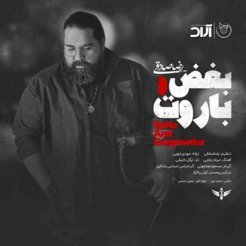 دانلود موزیک ویدئو رضا صادقی به نام بغض و باروت