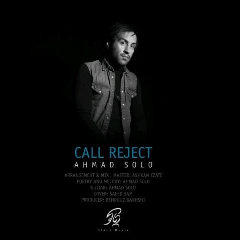 ahmad solo call reject 2019 01 24 17 34 45 - دانلود آهنگ احمد سلو به نام رد تماس