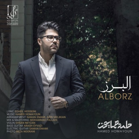 hamed homayoun alborz 2019 01 15 21 01 16 - دانلود آهنگ حامد همایون به نام البرز