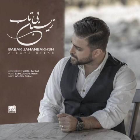 babak jahanbakhsh zibaye bitab 2019 03 04 19 05 14 - دانلود موزیک ویدئو بابک جهانبخش به نام زیبای بی تاب
