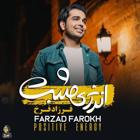 farzad farokh energy mosbat 2019 03 23 12 29 23 - دانلود آلبوم فرزاد فرخ به نام انرژی مثبت