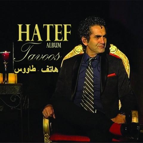 hatef tavoos 2019 03 30 19 34 58 - دانلود آلبوم هاتف به نام طاووس