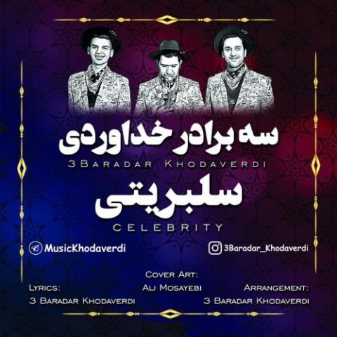 khodaverdi bros celebrity 2019 03 02 18 36 28 - دانلود آهنگ سه برادر خداوردی به نام سلبریتی