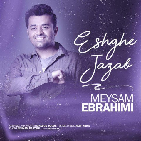 meysam ebrahimi eshghe jazab 2019 03 23 21 40 13 - دانلود آهنگ میثم ابراهیمی به نام عشق جذاب