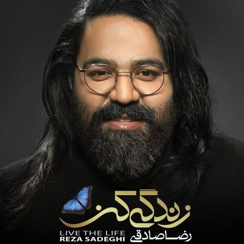 reza sadeghi zendegi kon 2019 03 16 15 45 22 - دانلود آلبوم رضا صادقی به نام زندگی کن