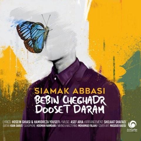 siamak abbasi bebin cheghadr dooset daram 2019 03 12 17 24 09 - دانلود موزیک ویدئو سیامک عباسی به نام ببین چقدر دوست دارم