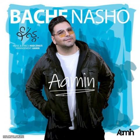 aamin bacheh nasho 2019 04 09 19 10 30 - دانلود آهنگ آمین به نام بچه نشو