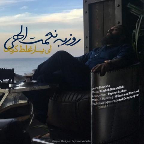 roozbeh nematollahi ey yar ghalat kardi 2019 04 04 20 02 06 - دانلود آهنگ روزبه نعمت الهی به نام ای یار غلط کردی