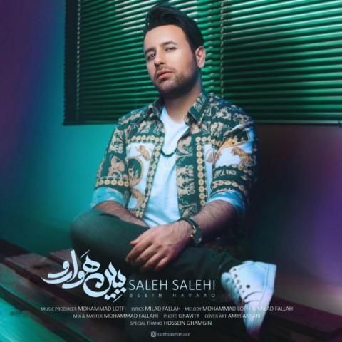 دانلود آهنگ صالح صالحی به نام ببین هوار - دانلود آهنگ صالح صالحی به نام ببین هوارو