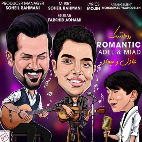 adelmiad romantic 2019 06 21 15 46 27 - دانلود آهنگ عادل و میعاد به نام رمانتیک