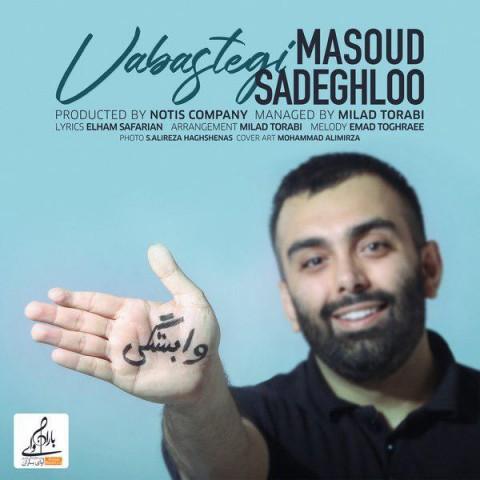 masoud sadeghloo vabastegi 2019 06 06 17 02 22 - دانلود آهنگ مسعود صادقلو به نام وابستگی