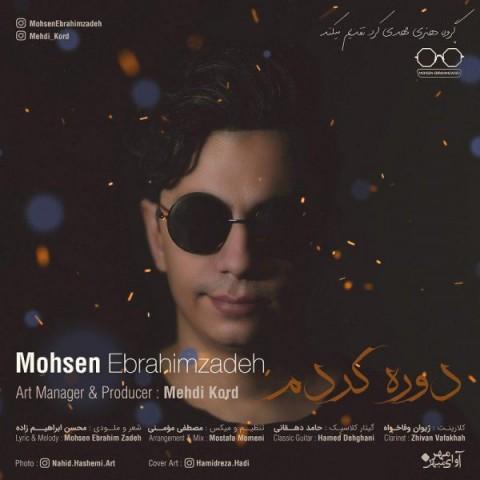 mohsen ebrahimzadeh dore kardam 2019 06 06 19 30 22 - دانلود آهنگ محسن ابراهیم زاده به نام دوره کردم