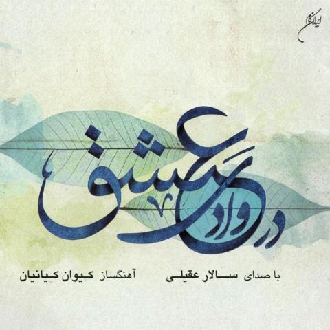 دانلود آلبوم سالار عقیلی به نام در وادی عشق