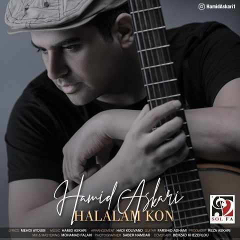 hamid askari halalam kon 2019 07 26 19 00 25 - دانلود آهنگ حمید عسکری به نام حلالم کن