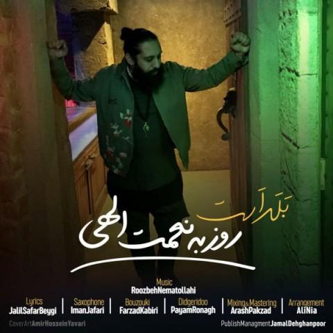 roozbeh nematollahi balad ast 2019 07 24 18 56 57 - دانلود آهنگ روزبه نعمت الهی به نام بلد است