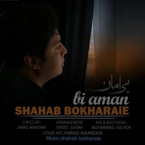 shahab bokharaie bi aman 2019 07 24 18 35 38 - دانلود آهنگ شهاب بخارایی به نام بی امان
