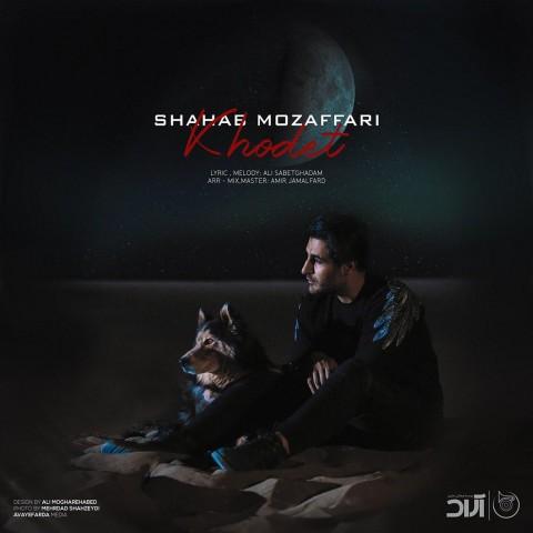 shahab mozaffari khodet 2019 07 09 16 48 40 - دانلود آهنگ شهاب مظفری به نام خودت
