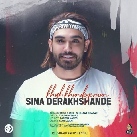 sina derakhshande khosh khandeye man 2019 07 04 20 00 39 - دانلود آهنگ سینا درخشنده به نام خوش خنده ی من