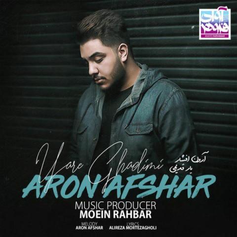 aron afshar yare ghadimi 2019 08 03 21 00 46 - دانلود آهنگ آرون افشار به نام یار قدیمی
