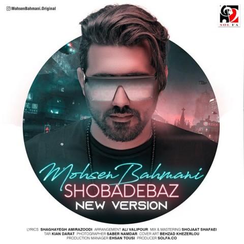 mohsen bahmani shobadebaz new version 2019 08 14 21 40 15 - دانلود ورژن جدید آهنگ محسن بهمنی به نام شعبده باز