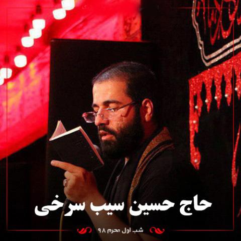 دانلود مداحی حسین سیب سرخی به نام شب هشتم محرم ۹۸