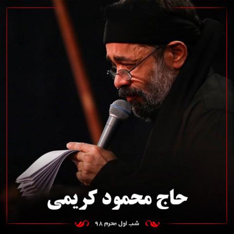دانلود مداحی محمود کریمی به نام شب سوم محرم 98