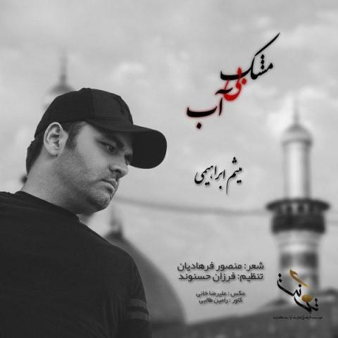 meysam ebrahimi mashke bi ab 2019 09 04 21 15 55 - دانلود آهنگ میثم ابراهیمی به نام مشک بی آب