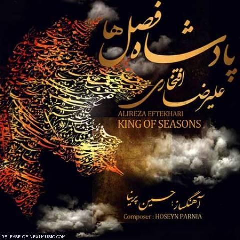 دانلود آلبوم علیرضا افتخاری به نام پادشاه فصل ها