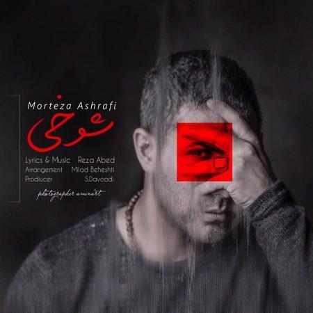 دانلود آهنگ جدید مرتضی اشرفی به نام شوخی