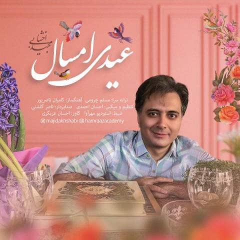دانلود آهنگ مجید اخشابی به نام عیدی امسال