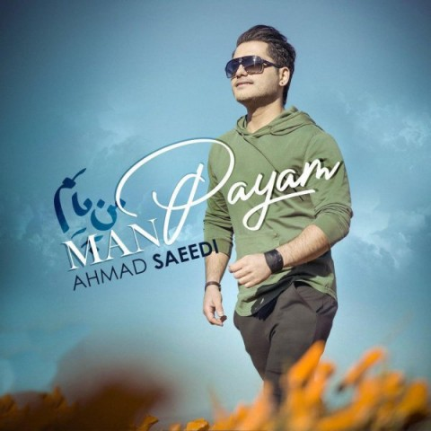 دانلود آهنگ احمد سعیدی به نام من پایم