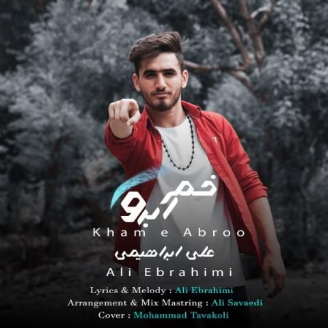 دانلود آهنگ علی ابراهیمی به نام خم ابرو