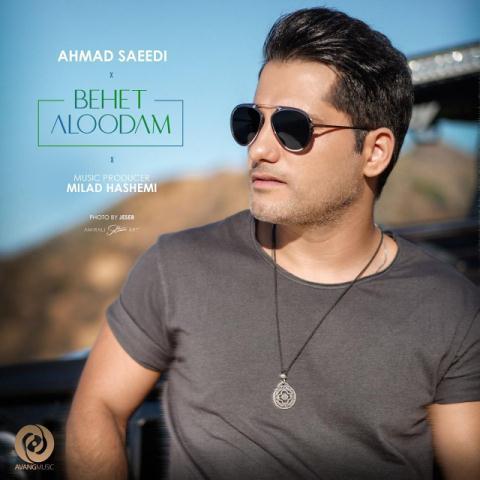 دانلود آهنگ احمد سعیدی به نام بهت آلودم