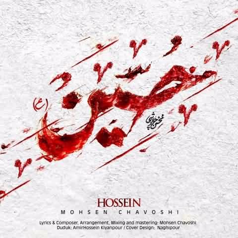 دانلود آهنگ محسن چاوشی به نام حسین