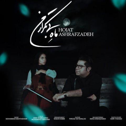 دانلود موزیک ویدئو حجت اشرف زاده به نام ماه بی تکرار من