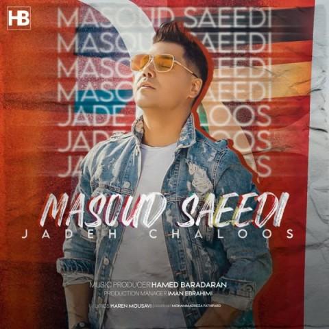 دانلود آهنگ مسعود سعیدی به نام جاده چالوس