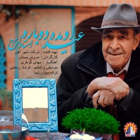 دانلود موزیک ویدئو ایرج خواجه امیری به نام عید اومده دوباره