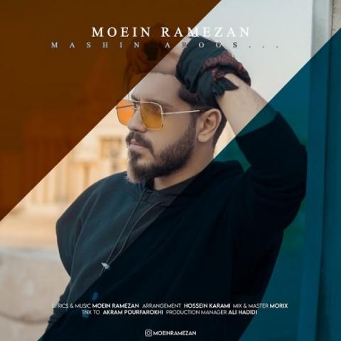 دانلود آهنگ معین رمضان به نام ماشین عروس