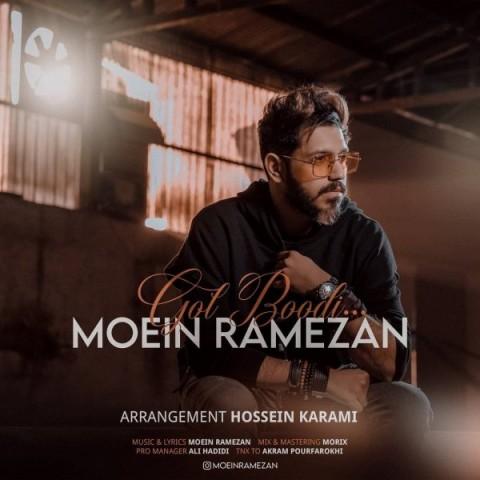دانلود آهنگ معین رمضان به نام گل بودی